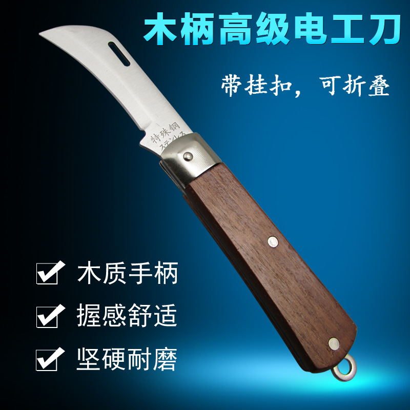 Buy Beijing selected electrical cable cutter knife utility knife ...