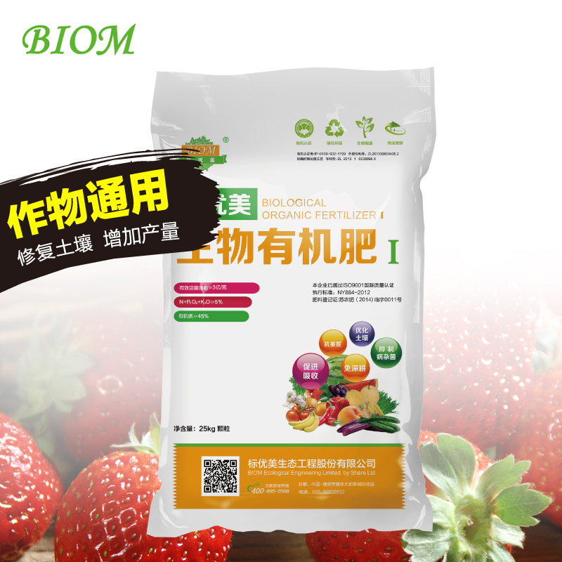 Standard beautiful (biom) biological i agricultural inputs for a large bag of fruits and vegetables daejeon fertilizer organic fertilizer biological fertilizer bacteria