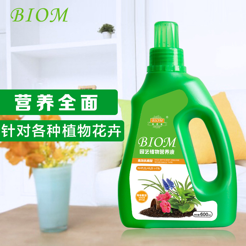 Standard beautiful (biom) common nutrient solution hydroponic gardening fertilizers more meat potted plants flowers fertilizers