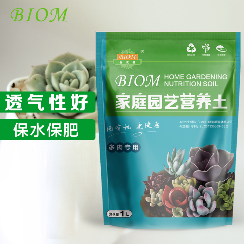 Standard beautiful (biom) meaty nutritive soil gardening soil of potted plants more soil fleshy flower soil nutrient soil organic planting