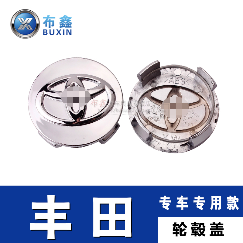 Standard wheel covers wheel center cap wheel cover hubcap applicable toyota crown reiz carlo lacaille camry rui hanlan reached