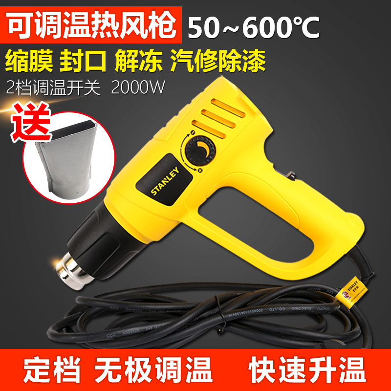 Stanley 2000W car film grilled gun hot air gun thermostat plastic gun hot air blower air gun industry
