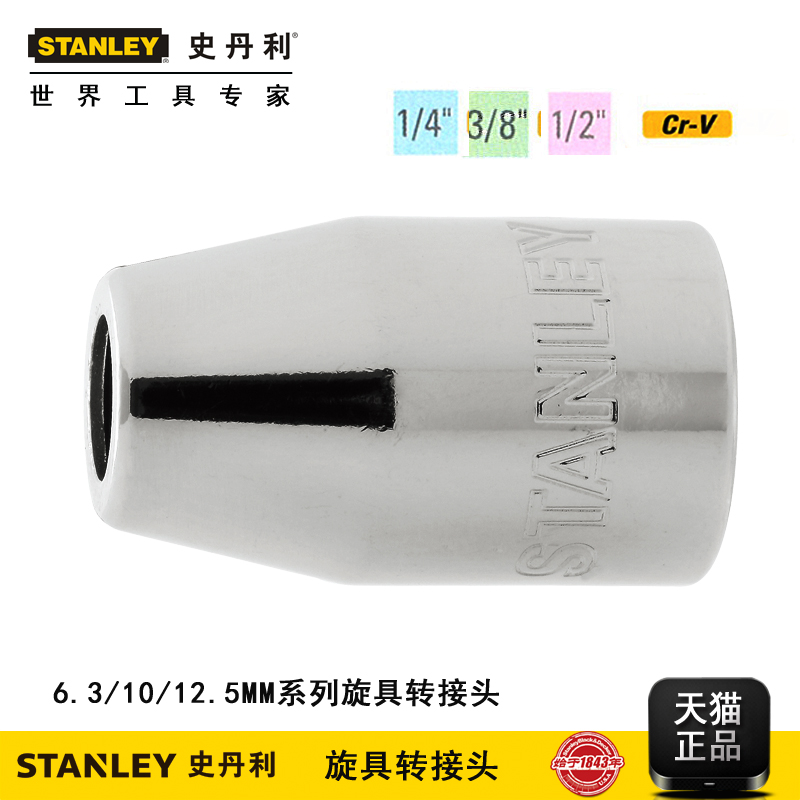 Stanley/stanley 6.3mm/10mm/12.5mm/series screwdrivers 86-124-1 adapter-22