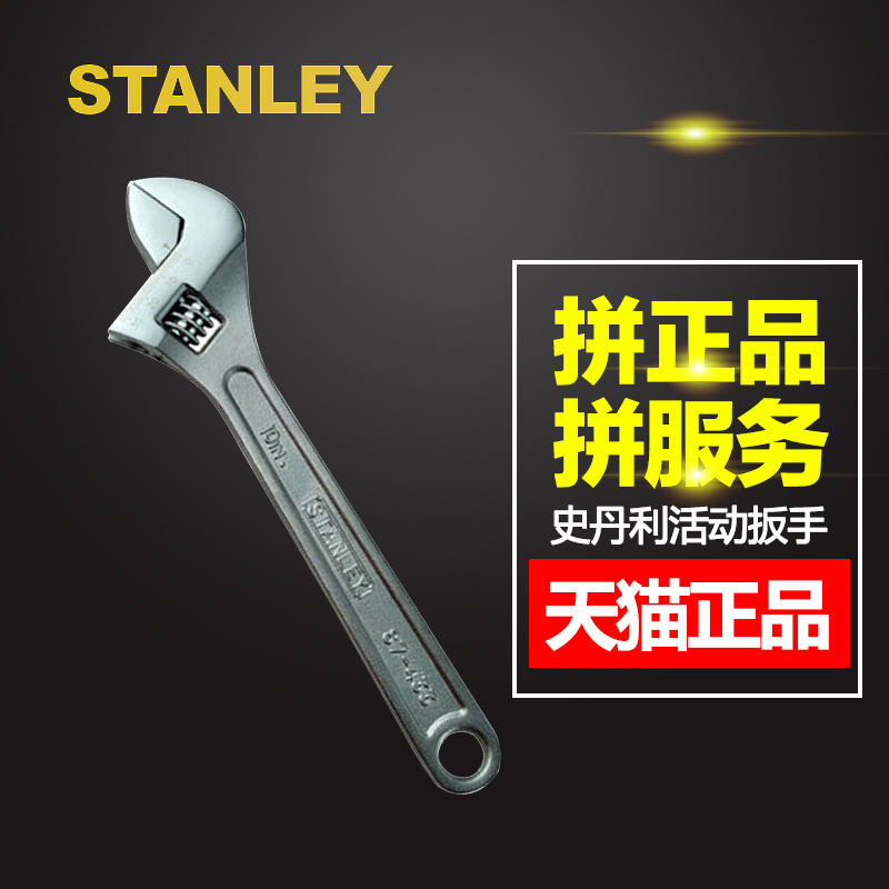 Stanley/stanley wrench tool chromeplating 87-430-1-23 high carbon steel spanner wrench adjustable wrench