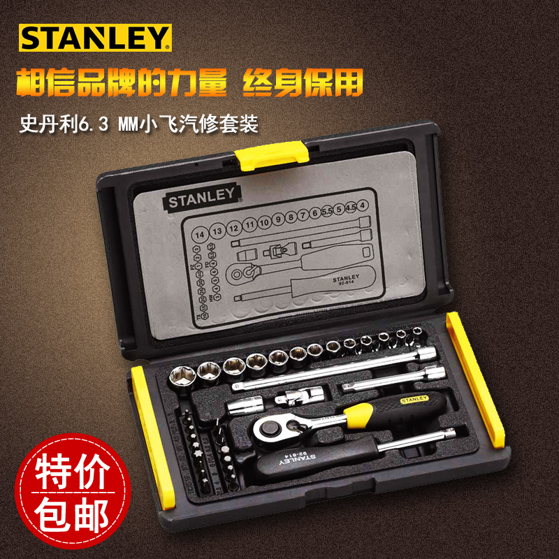 Stanley tool set 35mm 3MM sleeve combination wrench kit hardware tools sets free shipping 94-691