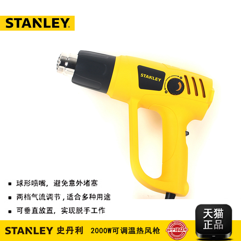 Stanley tools professional 2000W calorifier film roasted gun hot air gun plastic gun thermostat two tranches thermostat