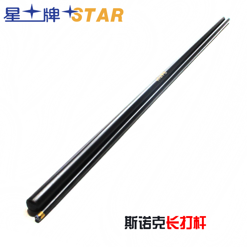 Star brand pool cue snooker billiards pool table dedicated long fight game station dedicated long rod section 1/2 pool cue