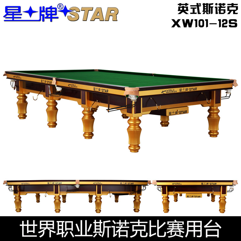 Star brand pool tables factory direct authentic xw101-12s standard household adult british snooker pool table