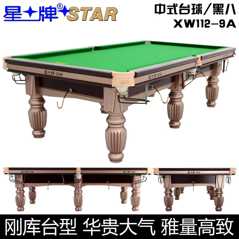 Star brand pool tables factory direct authentic XW112-9A standard chinese black eight american 16 color home pool table