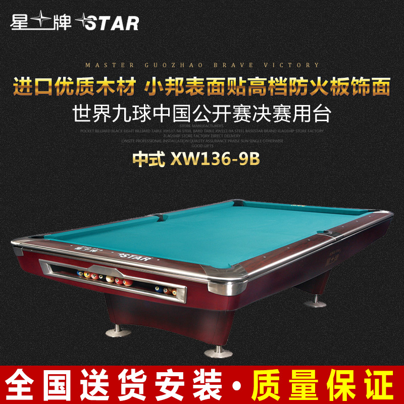 Star brand pool tables xw136-9b fancy nine ball pool table billiards american black eight nine nine ball pool table pool table