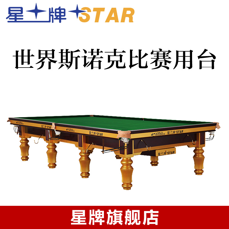 Star card star british snooker billiards billiards standard size table xw101-12s world championships in taiwan