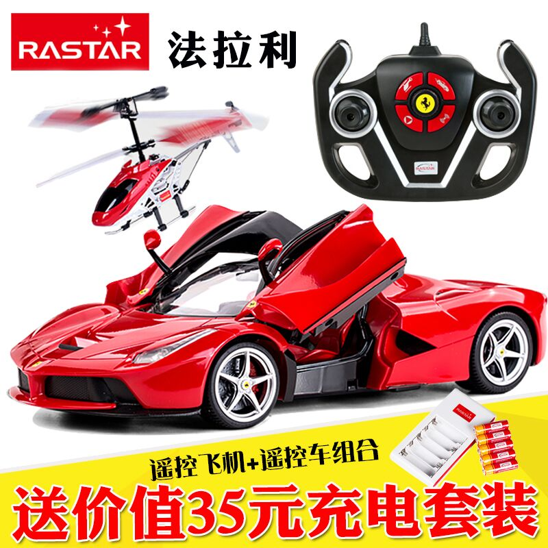Star cars rastar ferrari bmw i8 remote control car charging boy toy helicopter aircraft usb car