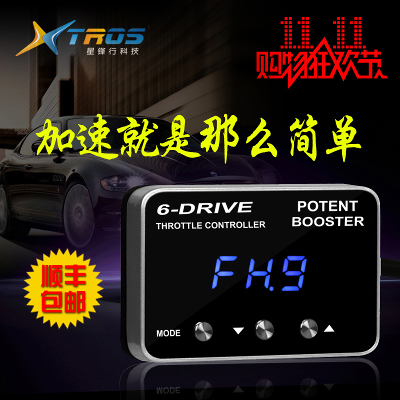 Star front line automotive electronic throttle accelerator qq chery eastar tiggo a3 fy-2 ruiqi wei lin 2
