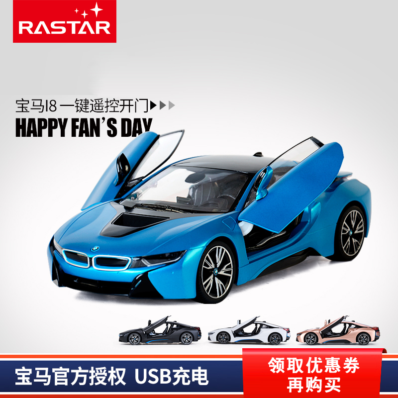 Star rastar bmw i8 remote control car rechargeable remote control car drift racing car toy car simulation model cars