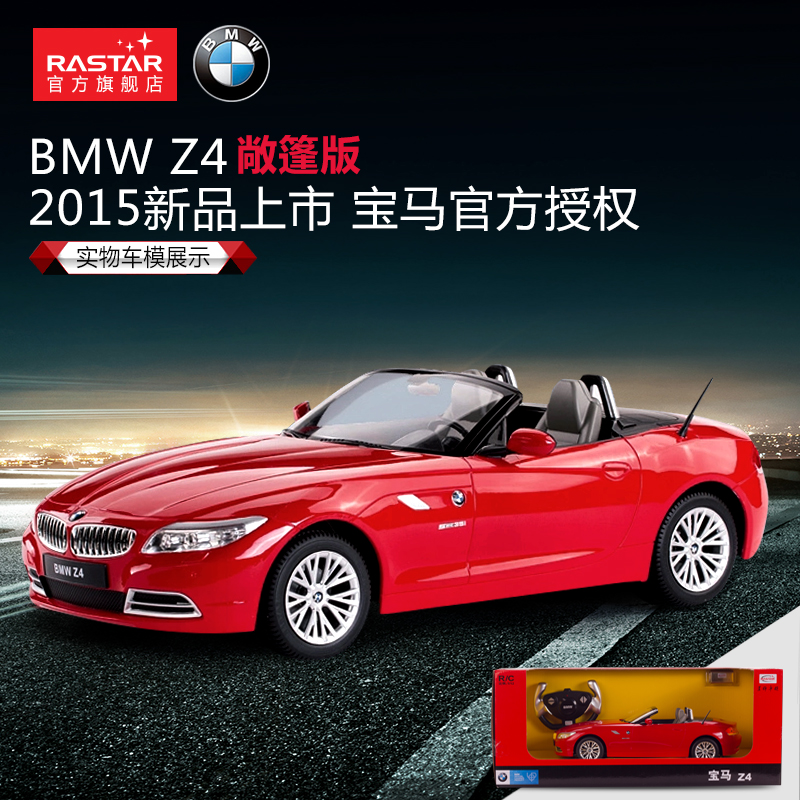 Star rastar remote control car bmw z4 convertible sports car drift remote control car remote control car remote control car toys for children