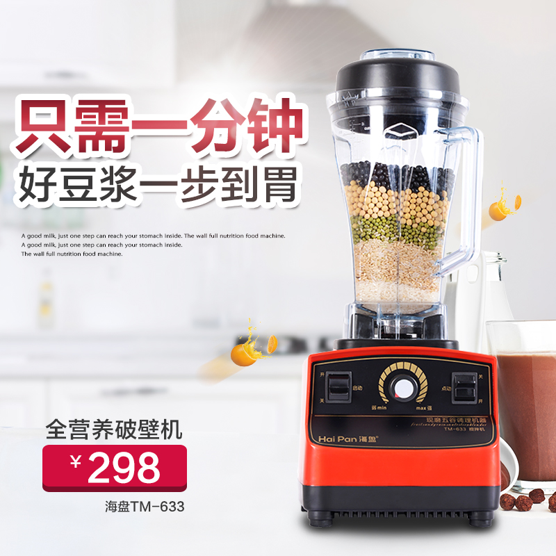 Starfish TM-633 commercial ice machine sand mixer juicer smoothie ice ice tea shop smoothie machine is grinding Soymilk