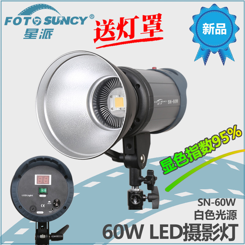 Stars send 60 w led video light sunlamps real shooting fill light photography portrait photography of children