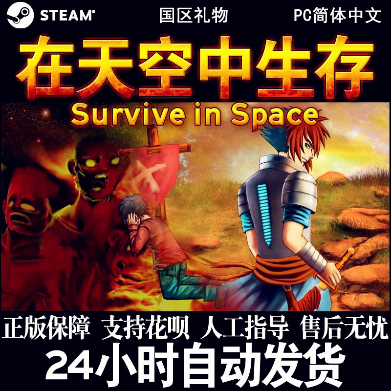 Steam pc genuine game simplified chinese state district survival survive in space in space
