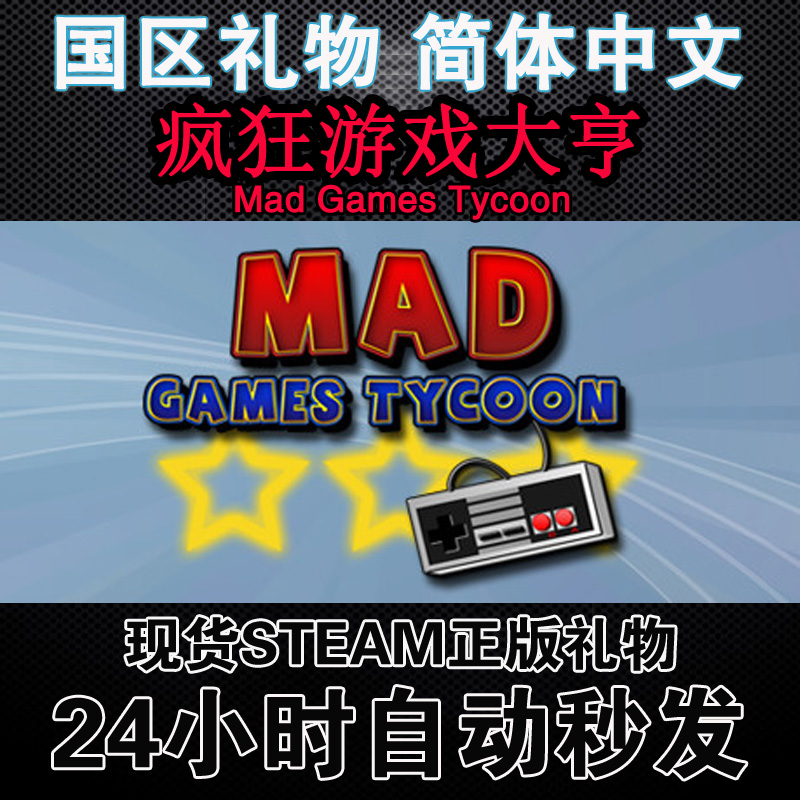 Steam pc genuine states district gifts mad crazy game tycoon tycoon games simplified chinese