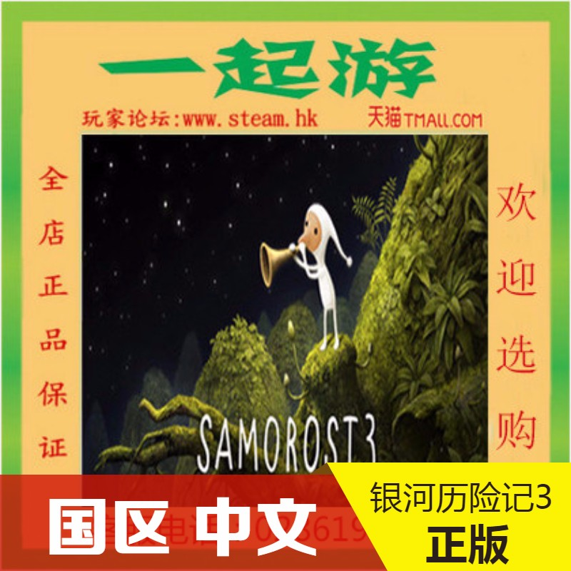 Steam pc genuine states district gifts samorost 3 simplified chinese version of the adventures of the galaxy 3