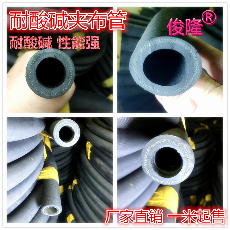 Steam rubber tube/acid and alkali resistant rubber tube/corrosion resistant rubber hose/13/16/19/22/25/32/51/64 Mm