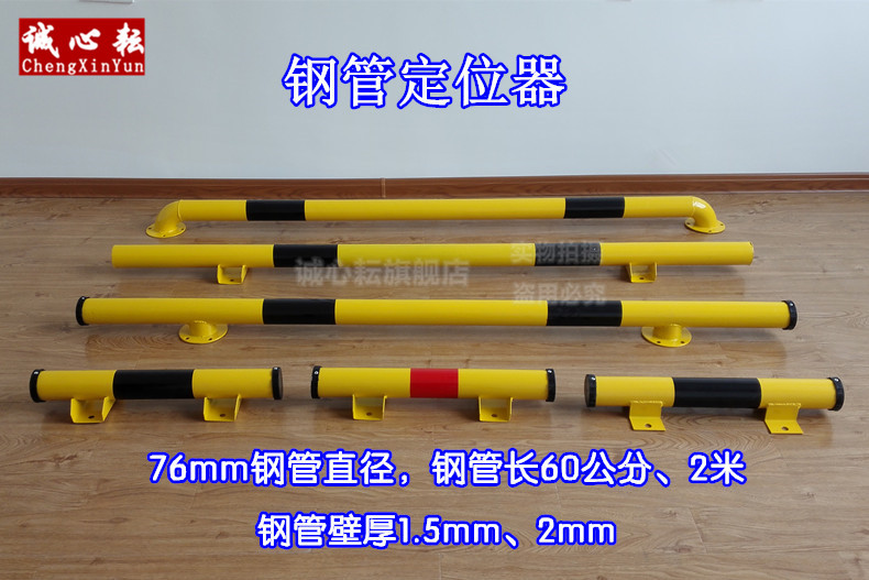 Steel pipe locator car stop parking garage parking only retreat slip steel wheel alignment block cars slip