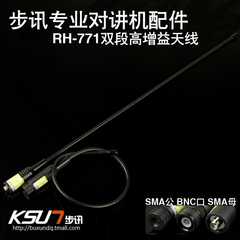 Step hearing genuine double segment length rh-771 walkie talkie antenna u/v high gain antenna hand station antenna 40CM cm