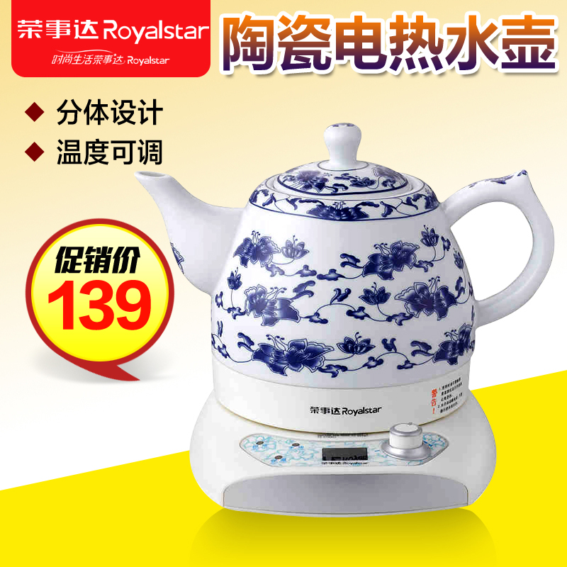 [Stock] royalstar/rongshida tc1060 ceramic electric kettle 304 stainless steel kettle electric kettle