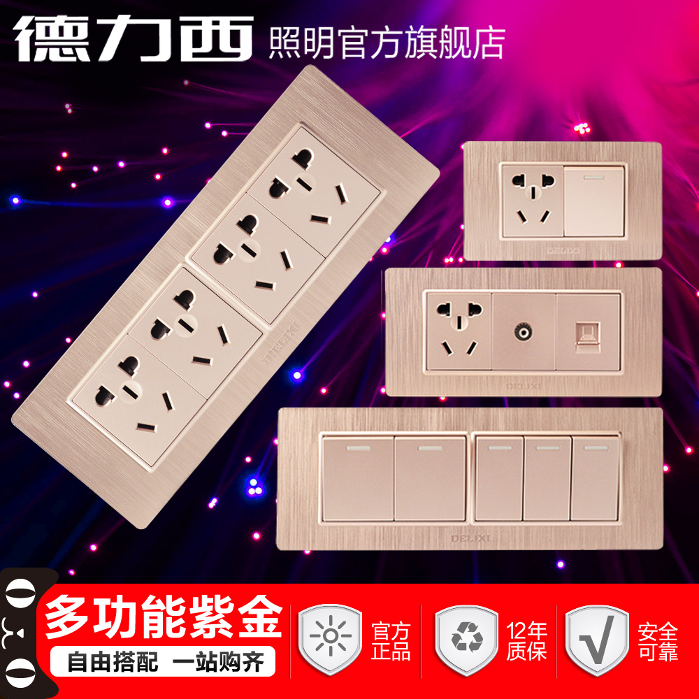 [Stop complete with] west germany 651 series 3d brushed purple gold 118 type switch socket five holes on the wall