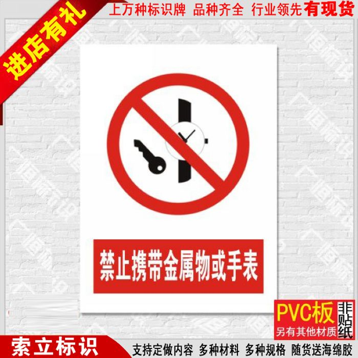Strictly prohibited carrying metal objects or watches safety warning signs safety signage customized oem tips