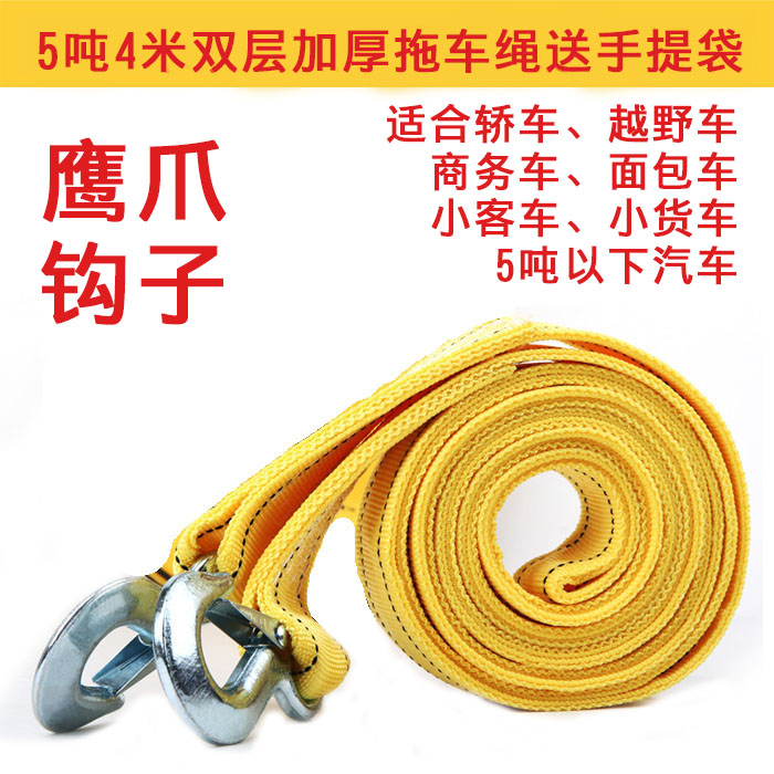 Strong fluorescence car tow rope tow rope trailer with a double thick tow rope load 5 tons