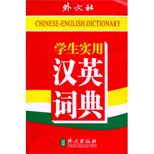 Students practical english dictionary/ã ã students practical english dictionary writing group compiled c library