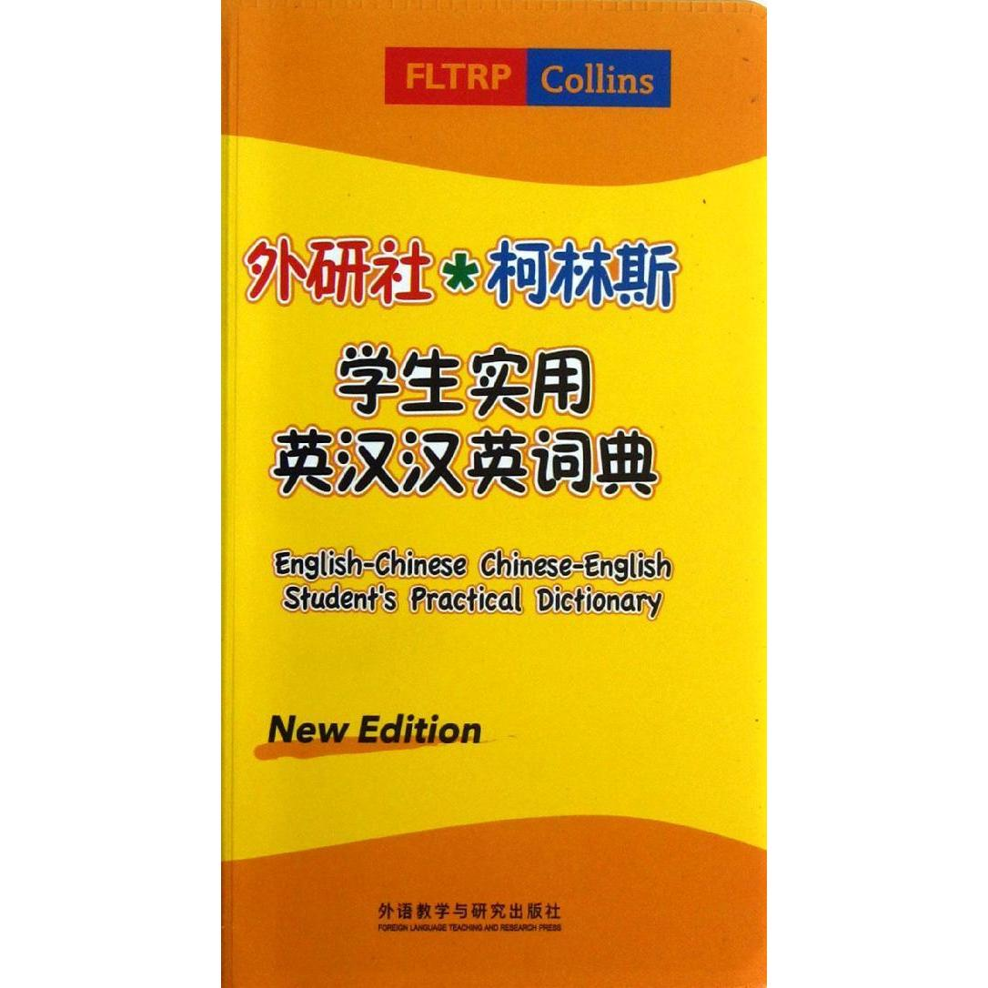 Students practical english fltrp collins english dictionary selling books genuine books standing
