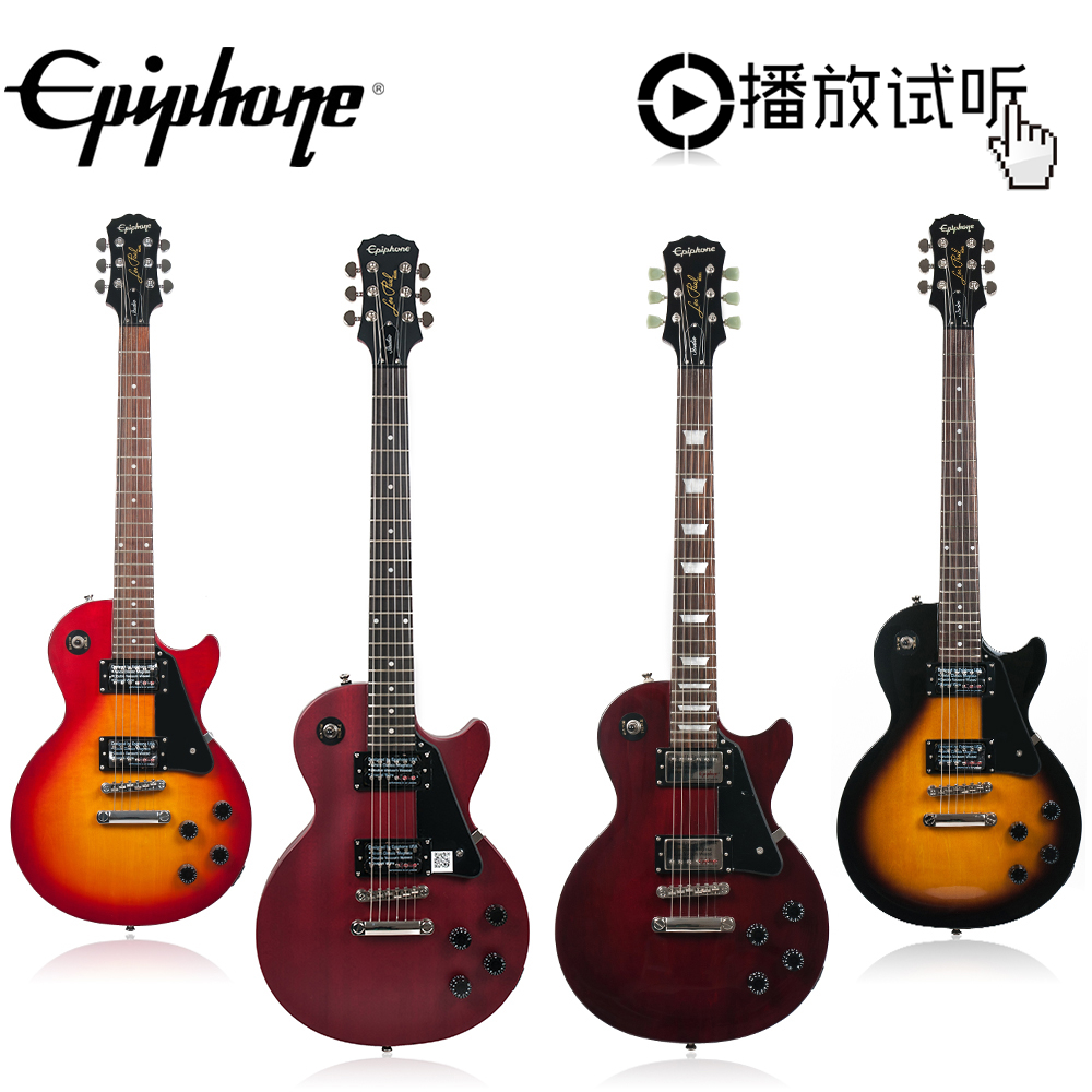 China Chinese Les Paul, China Chinese Les Paul Shopping Guide at