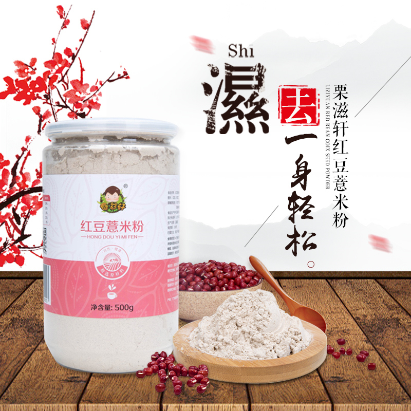 Su zi xuan lycii oat grains beans red beans cooked barley flour barley flour porridge flagship store