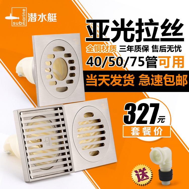Submarine floor drain floor drain bathroom floor drain odor ltk50-10 adb brushed copper floor drain odor pest