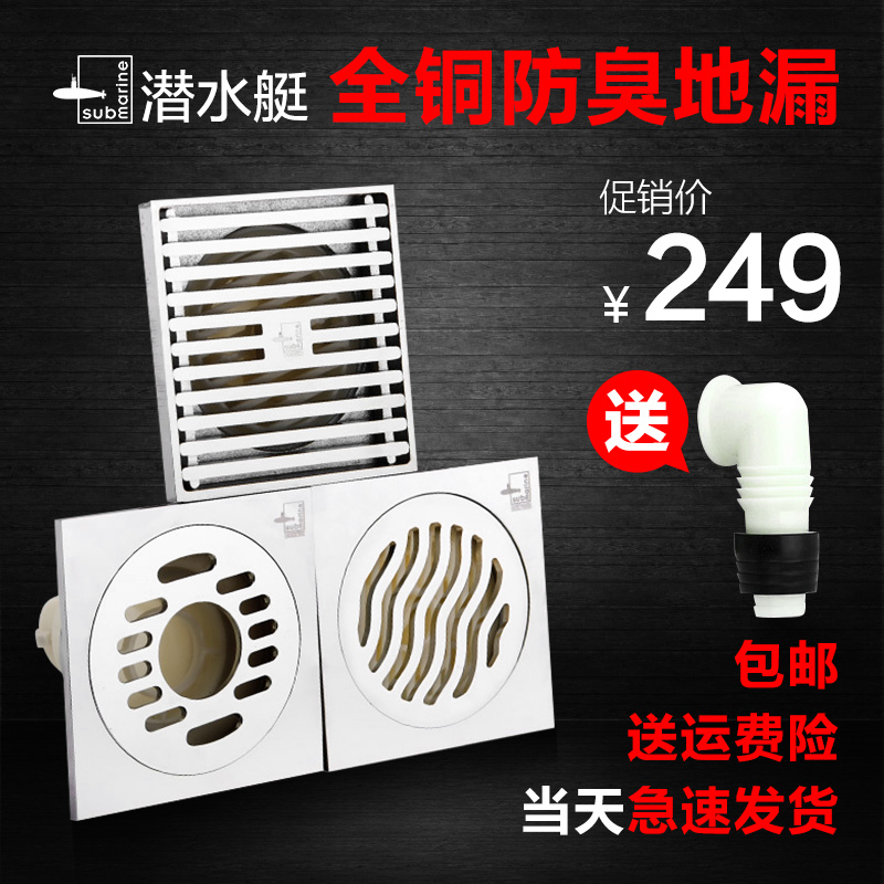 Submarine full of copper bathroom suite bathroom floor drain odor pest balcony bathroom floor drain washing machine drain package