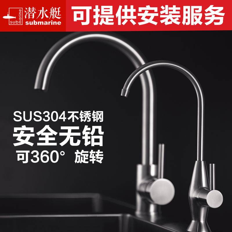 Submarine hose stainless steel kitchen faucet hot and cold vegetables basin hot and cold taps unleaded rotatable turn haplopore high faucet