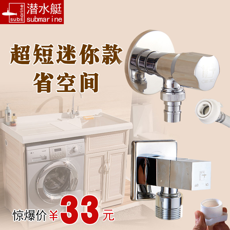 Submarine lengthened siemens automatic washing machine drum dedicated single cold faucet 4/6 points short connector