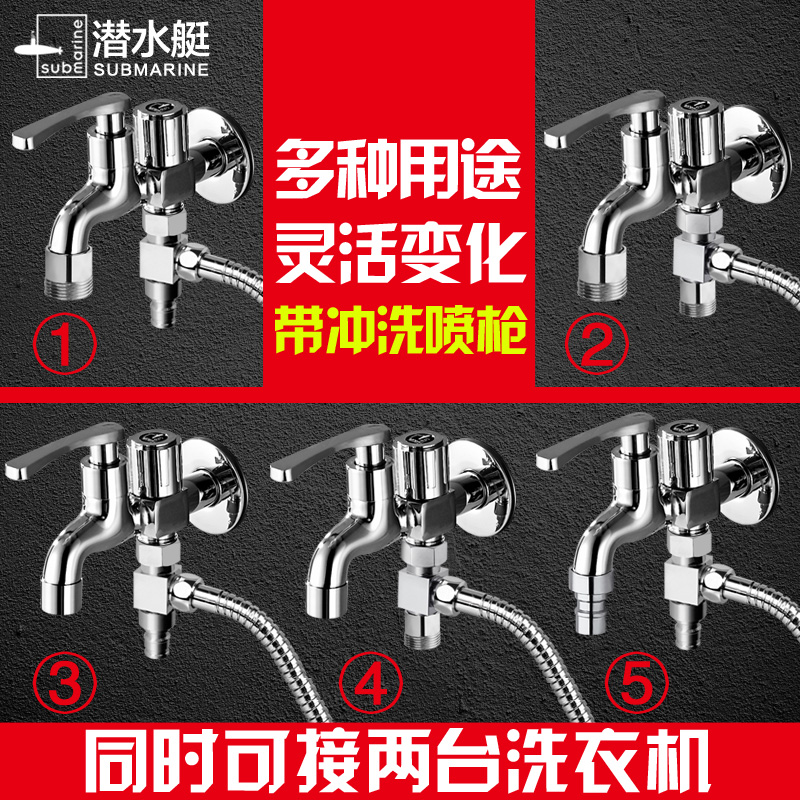 Submarine mop pool faucet washer washing machine tee into two one two three out multifunction gun all copper faucet