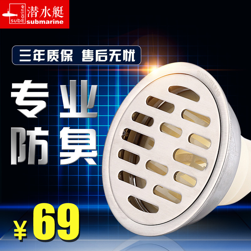 Submarine thick stainless steel floor drain toilet bathroom kitchen balcony 304 circular floor drain odor anti defection