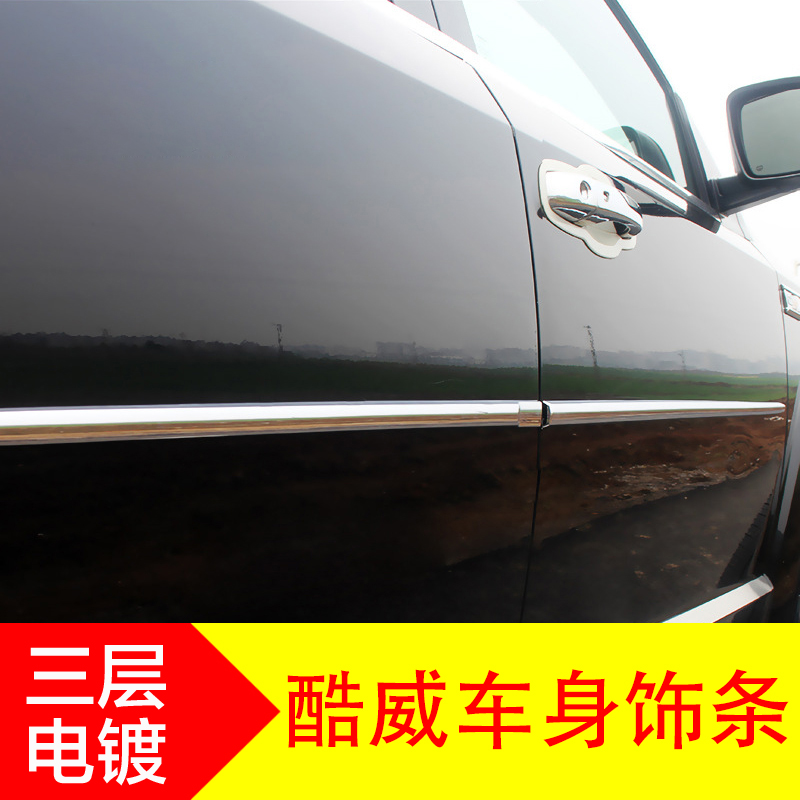 Suitable for 13-16 dodge cool wei wei door trim body rub strip border stickers affixed to the door decorative light strip accessories