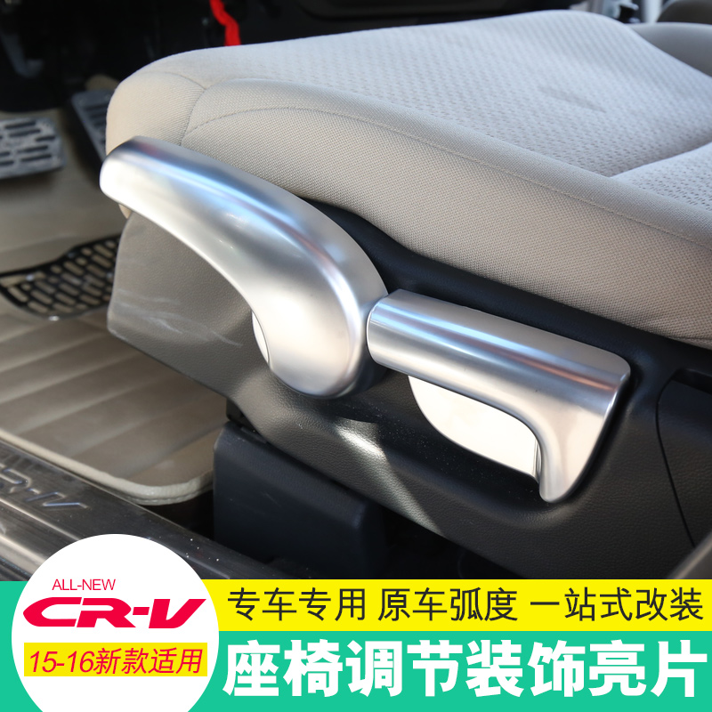 Suitable for 15-16 crv 2015 honda crv modified seat adjustment switch decorative frame interior patch