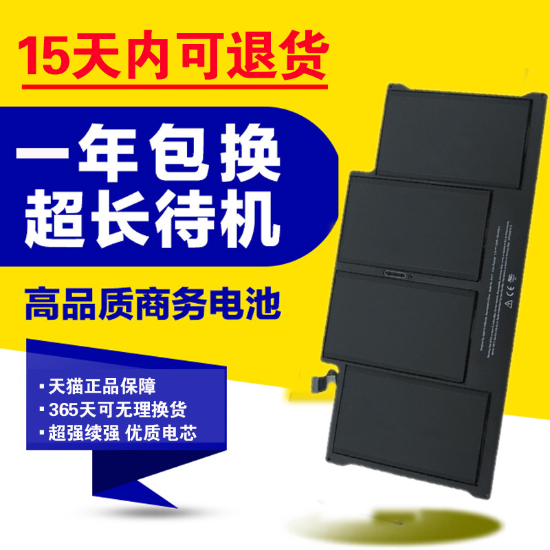 Suitable for apple macbookair a1370 a1369 a1466 a1405 laptop battery