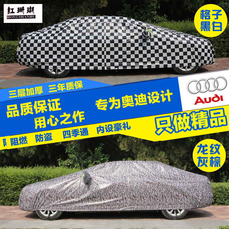 Suitable for audi a6l car sewing thicker car cover car sewing a4l q5 car cover q3 a3 a5 a7a8 Q7A1