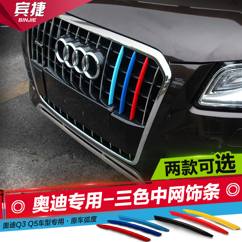 Suitable for audi q3/nic buckle tricolor 16 models q3 q5 special modified grille trim grille modified