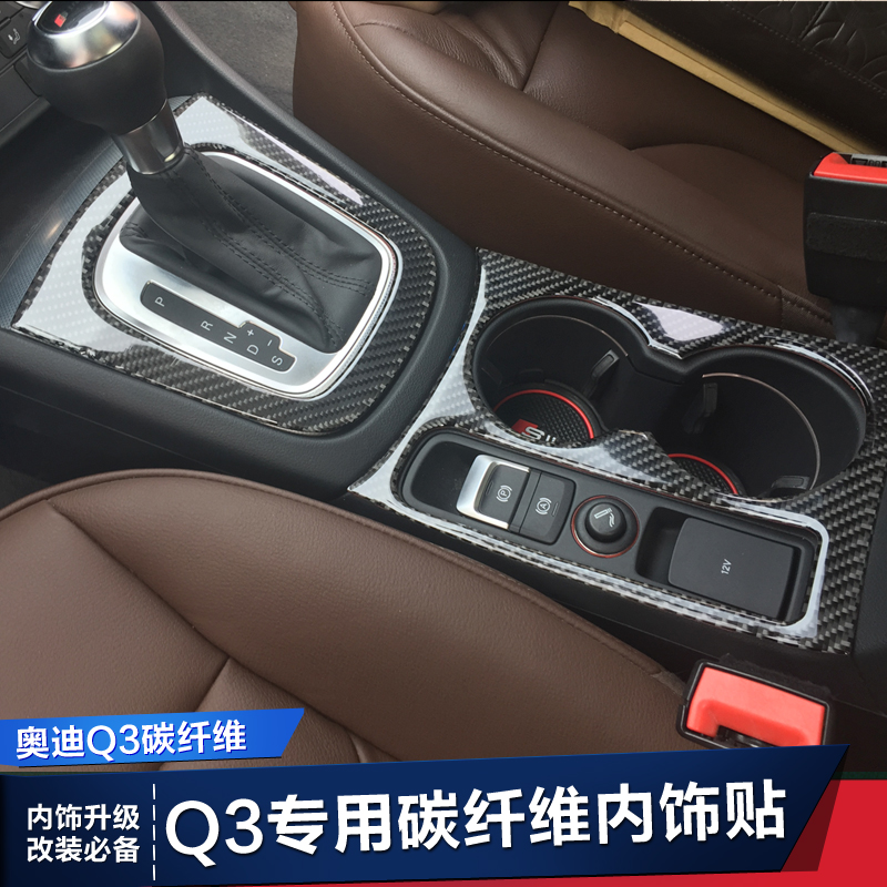 Suitable for audi q3 q3 stall panel glass panel carbon fiber steering wheel decorative stickers affixed stickers carbon fiber