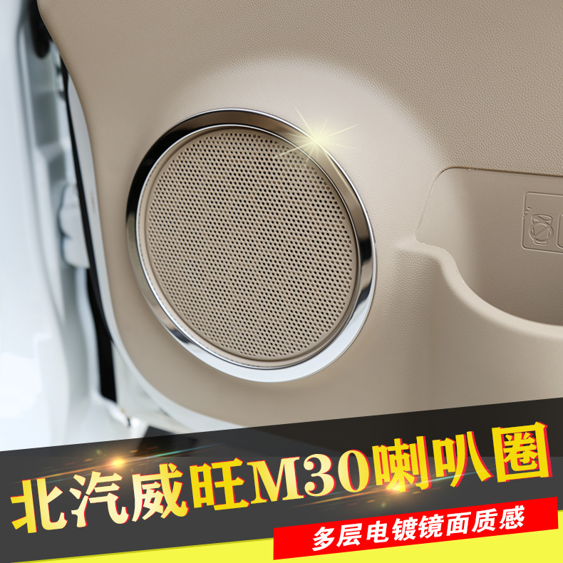 Suitable for beiqi wei wang m30 m30 stainless steel door speakers decorative circle upscale tone ring modified interior decoration