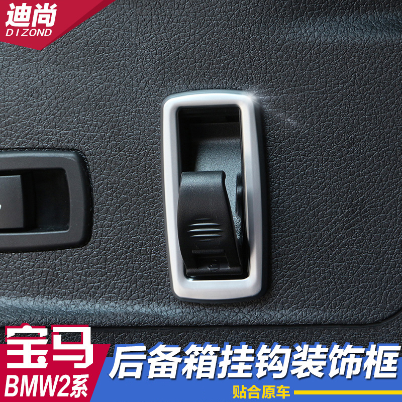 Suitable for bmw 2 series 220i 218i travel edition travel edition trunk hooks decorative interior conversion dedicated