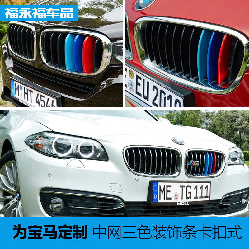 Suitable for bmw 3 series 5 series x1x3x4x5x6 interior refit modified grille tricolor buckle exterior
